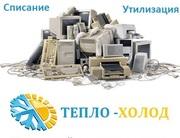 Списание и утилизация основных средств,  оборудования,  материалов