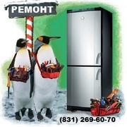 Срочный ремонт холодильников,  на дому или в мастерской