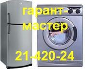 Срочный Ремонт Стиральных машин и холодильников 21-420-24.
